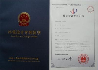 产品外观设计专利证书