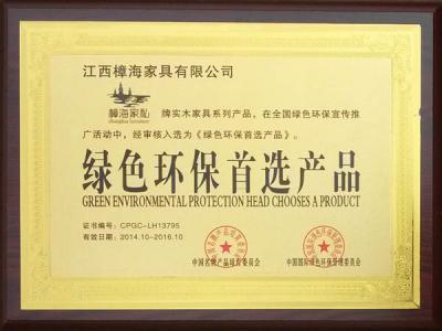 绿色环保首选产品