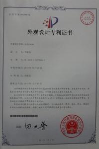 产品外观设计专利证书0