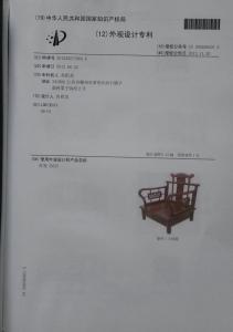产品外观设计专利证书1
