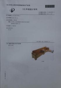 产品外观设计专利证书2