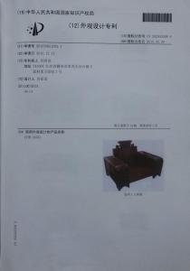 产品外观设计专利证书3