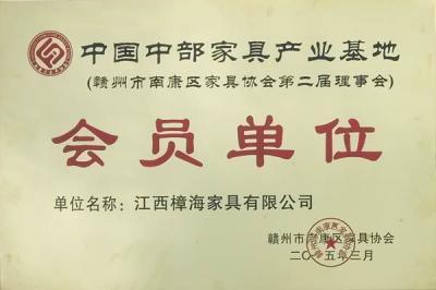 中国中部家具产业基地会员单位